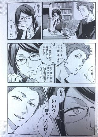 ヲタクに恋は難しい①,6.JPG